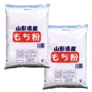 【送料無料】【米粉】山形県産 もち粉 2kg(1kg×2)(沖縄、離島は別途2000円加算)