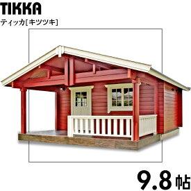 ca2c905f3966e ティッカ(ログ厚50mm)大きな屋根と奥行2.1mベランダ付の