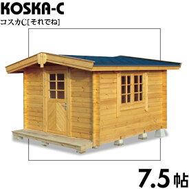 【BIGBOX】ミニログハウスキット コスカC ログ厚70mm(7.5帖)