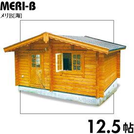 【BIGBOX】ミニログハウスキット メリB ログ厚70mm(12.5帖)