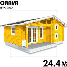 【BIGBOX】ミニログハウスキット オラバ ログ厚92mm(24.4帖)