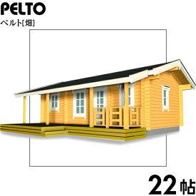 e37ce84f4c678 ペルト(ログ厚75mm)屋根の掛かった大きなベランダ付、別荘