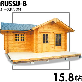 【BIGBOX】ミニログハウスキット ルースB ログ厚92mm(15.8帖)