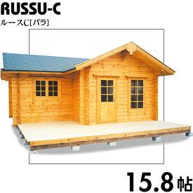 【BIGBOX】ミニログハウスキット ルースC ログ厚70mm(15.8帖)