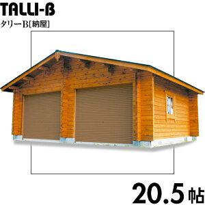 【BIGBOX】ミニログハウスキット タリーB ログ厚70mm 木製ガレージタイプ(車2台用)