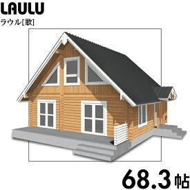 【BIGBOX】ログハウスキット ラウル ログ厚92mm(68.3帖)