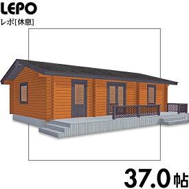 【BIGBOX】ログハウスキット レポ ログ厚113mm(37.0帖)