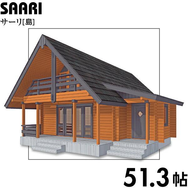 ●サーリ(ログ厚92mm)折れ屋根が印象的なコンパクト3LDKログハウス