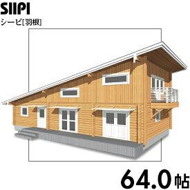 【BIGBOX】ログハウスキット シーピ ログ厚92mm(64.0帖)
