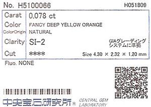 オレンジダイアルース0.078ct