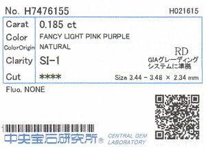 天然パープルダイヤモンドルース(裸石)0.185ct,FancyLightPinkPurple(ファンシーライトピンクパープル),SI-1【中央宝石研究所ソーティング袋付】【送料無料】