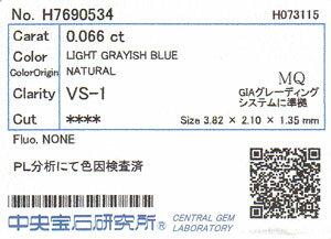 天然ブルーダイヤモンドルース0.066ct,LightGrayishBlue,VS-1,マーキース【タイプ2b型】【中央宝石研究所ソーティング袋付】【送料無料】