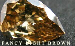 ブラウンダイヤモンドルース0.157ct,FancyLightBrown,SI-1,ペアシェイプ【中央宝石研究所ソーティング袋つき】【送料無料】