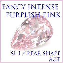 ピンクダイヤモンドルース(裸石)0.088ct,FancyIntensePurplishPink(ファンシー・インテンス・パープリッシュ・ピンク),SI-1,ペアシェイプAGTジェムラボラトリー【送料無料】