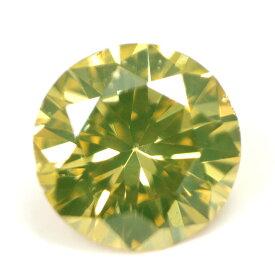 イエローダイヤモンド(トリーテッド) ルース(裸石) 0.067ct, Fancy Deep Greenish Yellow (treated), SI-1 【 蛍光性はグリーン系 】【 中央宝石研究所ソーティング袋付 】