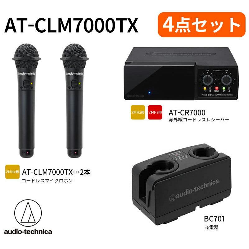 オーディオテクニカ(audio-technica)赤外線コードレスマイクロホン AT-CLM7000TX(2MHz帯)4点セット