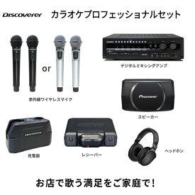 ディスカバラー(Discoverer)赤外線ワイヤレスマイクセット [マイク アンプ スピーカー レシーバー 充電器 ヘッドホン] 6点セット【購入者特典付き!】