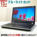【ノートPC用】液晶保護パネル ブルーライトカット 13.3型(13.3インチ)【カット率44.73%】【ノートパソコン 保護パ…