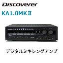 Discoverer(ディスカバラー)デジタルミキシングアンプ KA1.0MK2 (CSR)【送料無料】