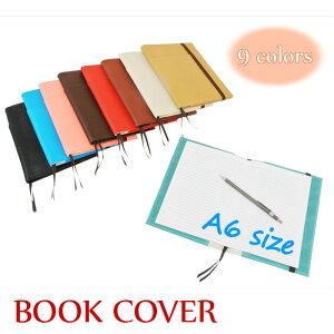 【本革】ブックカバー・手帳カバー A6サイズ 全9色