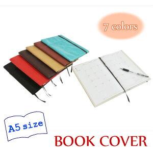 【本革】ブックカバー・手帳カバー A5サイズ 全7色