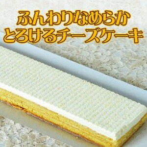 ふんわりなめらか とろけるチーズケーキ 300g(業務用 冷凍 シートケーキ フリーカット)⇒【RCP】【あす楽】【楽ギフ_包装】(ギフト プレゼントにもどうぞ)