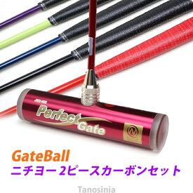 ゲートボール スティック ヘッド ケースセット (即納モデル) ニチヨー カーボンシャフト JTHNK Jロック 2ピース NICHIYO Gate ball pb-gb