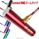 ゲートボール スティック ヘッド ケースセット (即納モデル) SH-1136 伸縮スティックセット 専用ケース付き HONGO Gate ball pb-gb
