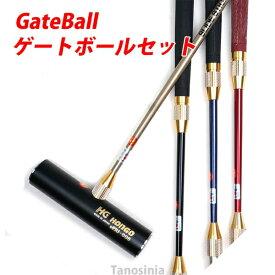 ゲートボール スティック ヘッド ケースセット (即納モデル) カーボンシャフト 軽量ズームセット SH-1133 HONGO Gate ball pb-gb
