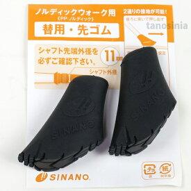 シナノ ウォーキングポール用 ノルディックウォーク取替ゴムパッド 2個1セット 先端径11mm