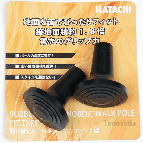 HATACHI 取替ポールキャップ フィット型 2個1セット WH5060×2