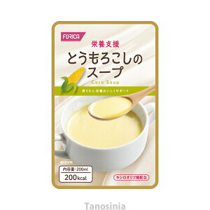 栄養支援 とうもろこしのスープ 569181 ホリカフーズ 介護食
