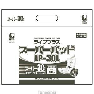 ライフプラス スーパーパッド LP-30L/2298 30枚×8袋 1ケース 介護用品 大人用介護おむつ