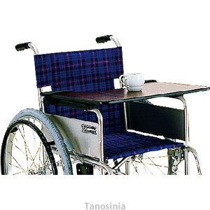 車椅子用テーブル(面ファスナー止め) / KY40286 車いす用 介護用品