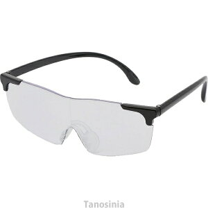 メガネ型拡大鏡 無地 虫眼鏡