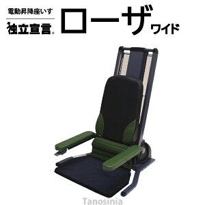 独立宣言ローザ ワイドシート DSRS-W 電動昇降椅子 電動昇降座椅子 電動昇降イス 立ち上がり補助いす 起立補助イス