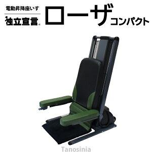 独立宣言ローザ コンパクトシート DSRS-C 電動昇降椅子 電動昇降座椅子 電動昇降イス 立ち上がり補助いす 起立補助イス