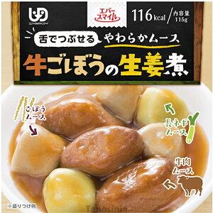エバースマイル ムース食 牛ごぼうの生姜煮風ムース(115g) 区分3 舌でつぶせる 介護食品 カップ入りムース食