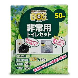 BOS 非常用トイレセット 50回分 凝固剤、汚物袋、BOSの3点セット 簡易トイレ 防災 避難生活用品 携帯トイレ