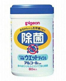 除菌ウェットティシュ ボトル 10124 80枚入拭くだけで除菌