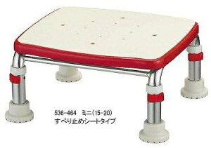 ステンレス製浴槽台R あしぴた ミニ すべり止めシートタイプ 高さ15-20cm 536-464 介護用品 風呂椅子 風呂いす