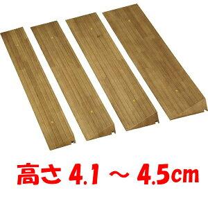 木製 室内段差スロープ 高さ調節付 高さ41mm〜45mm×長さ171mm 629-050 車椅子 車いす バリアフリー