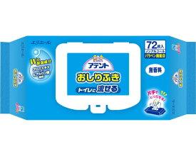 アテント流せるおしりふき 無香料 / 733359 72枚入 大王製紙 介護用品
