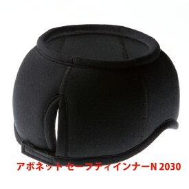 頭部保護帽 アボネット セーフティインナーメッシュN ブラック