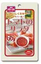 【介護食】 おいしくミキサー トマトのサラダ 567790 ホリカフーズ 区分4 かまなくてよい THA 介護食品 レトルト