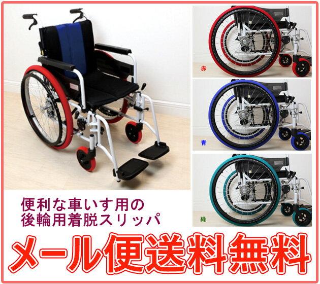 車椅子タイヤカバー メール便送料無料 ホイルソックス 後輪左右1組 車いす車輪カバー エチケットカバー