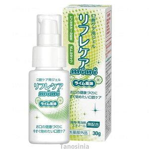 リフレケアmini ライム風味 (30g) 介護用品 介護用 口腔ケア用品