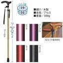 介護用品 カラーステッキ 10段階調整伸縮杖 杖ピタ付 介護用 つえ 杖 ステッキ 軽量 大人用 シニア 高齢者用 伸縮 伸縮式杖