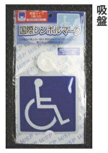 車椅子マーク インドア 吸盤 タイプ 1枚入り 車いす 介護用品