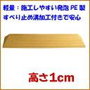 【介護用品】 高さ1cm×幅80cm 段差解消タッチスロープ 洋室向け
